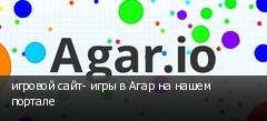 игровой сайт- игры в Агар на нашем портале