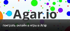 поиграть онлайн в игры в Агар