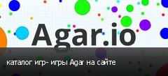 каталог игр- игры Agar на сайте