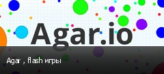Agar , flash игры