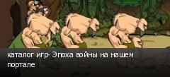 каталог игр- Эпоха войны на нашем портале
