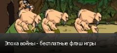 Эпоха войны - бесплатные флэш игры
