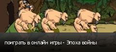 поиграть в онлайн игры - Эпоха войны