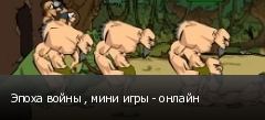 Эпоха войны , мини игры - онлайн