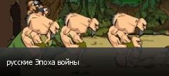 русские Эпоха войны