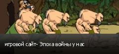 игровой сайт- Эпоха войны у нас