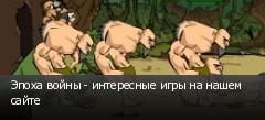 Эпоха войны - интересные игры на нашем сайте