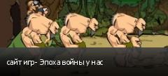сайт игр- Эпоха войны у нас