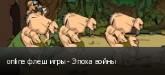 online флеш игры - Эпоха войны