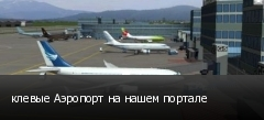 клевые Аэропорт на нашем портале