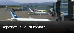 Аэропорт на нашем портале