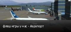 флеш игры у нас - Аэропорт