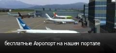 бесплатные Аэропорт на нашем портале