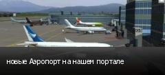 новые Аэропорт на нашем портале