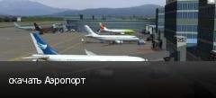 скачать Аэропорт