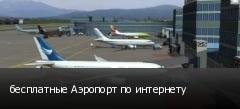 бесплатные Аэропорт по интернету