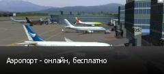 Аэропорт - онлайн, бесплатно