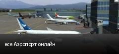 все Аэропорт онлайн