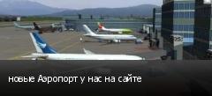 новые Аэропорт у нас на сайте