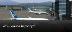 игры жанра Аэропорт