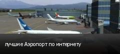 лучшие Аэропорт по интернету
