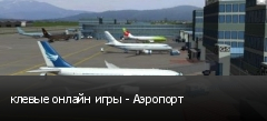 клевые онлайн игры - Аэропорт