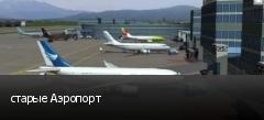 старые Аэропорт