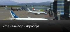 игра на выбор - Аэропорт