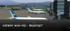каталог всех игр - Аэропорт