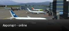 Аэропорт - online