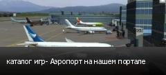 каталог игр- Аэропорт на нашем портале