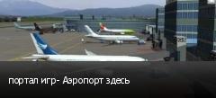 портал игр- Аэропорт здесь
