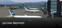 русские Аэропорт