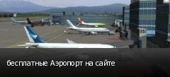 бесплатные Аэропорт на сайте