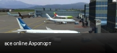 все online Аэропорт