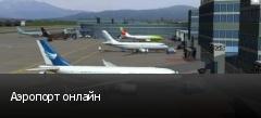 Аэропорт онлайн