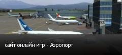 сайт онлайн игр - Аэропорт