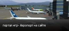 портал игр- Аэропорт на сайте