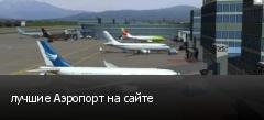 лучшие Аэропорт на сайте