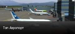 Топ Аэропорт