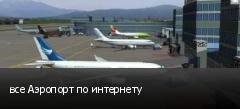 все Аэропорт по интернету