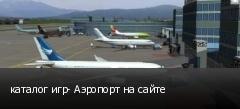 каталог игр- Аэропорт на сайте