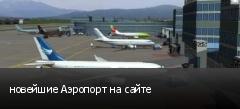 новейшие Аэропорт на сайте