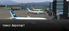 поиск Аэропорт