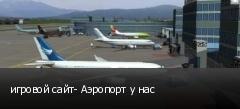 игровой сайт- Аэропорт у нас
