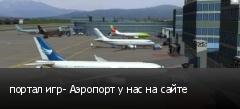 портал игр- Аэропорт у нас на сайте