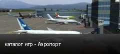 каталог игр - Аэропорт