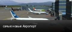 самые новые Аэропорт