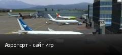 Аэропорт - сайт игр