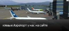клевые Аэропорт у нас на сайте